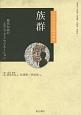 族群 現代台湾のエスニック・イマジネーション
