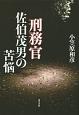 刑務官佐伯茂男の苦悩
