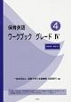 保育英語 ワークブック グレード4 別冊解答・解説付き