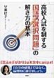 高校入試を制する国語「選択問題」の解き方の基本