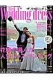 The Wedding dress 花嫁の選んだ人気ドレスランキング (3)