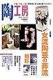 季刊 陶工房 特集1:女流陶芸の奔流 観る、知る、作る。陶芸家に学ぶ焼き物づくりの技(75)