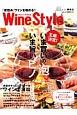 Wine Style 王座決定!いま買いの泡 いま旨いピノ 「家飲み」ワインを極める!