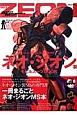 U.C.0083-U.C.0096 ネオ・ジオン製モビルスーツBOOK モビルスーツ全集8