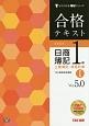 合格テキスト 日商簿記1級 工業簿記・原価計算1 Ver.5.0