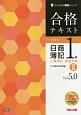 合格テキスト 日商簿記1級 工業簿記・原価計算2 Ver.5.0