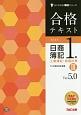 合格テキスト 日商簿記1級 工業簿記・原価計算3 Ver.5.0