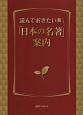 読んでおきたい「日本の名著」案内