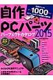 自作PCパーツ パーフェクトカタログ 2015