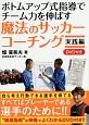 ボトムアップ式指導でチーム力を伸ばす 魔法のサッカーコーチング 実践編 DVD付