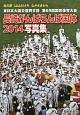 長崎がんばらんば国体2014写真集 東日本大震災復興支援第69回国民体育大会