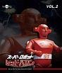 スーパーロボットレッドバロン Vol.2