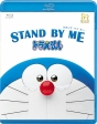 STAND BY ME ドラえもん(通常版)