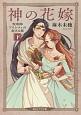 神の花嫁 呪草師アリシティの恋する旅(下)
