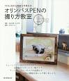 オリンパスPENの撮り方教室 PENと始める素敵な写真生活