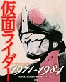 仮面ライダー 1971~1984 秘蔵写真と初公開資料で蘇る昭和ライダー10人