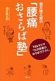 酒井慎太郎の「腰痛おさらば塾」 TBSラジオ「大沢悠里のゆうゆうワイド」