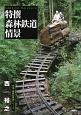 特撰森林鉄道情景