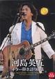 河島英五/ギター弾き語り曲集<永久保存版> 名曲の数々を収載したギター弾き語りベスト曲集