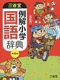 三省堂 例解小学 国語辞典<第六版>