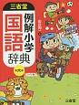 三省堂 例解小学 国語辞典<第六版・ワイド版>