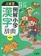 三省堂 例解小学 漢字辞典<第五版>