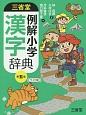 三省堂 例解小学 漢字辞典<第五版・ワイド版>