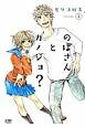のぼさんとカノジョ? (4)