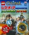 レゴチーマ アニマル戦士大バトル! 187個のレゴブロックと2つのミニフィギュアで、1
