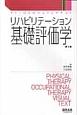 リハビリテーション基礎評価学<第1版>