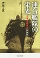 連合艦隊の栄光 太平洋海戦史<新装版>