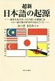 超新・日本語の起源 研究生活35年、たどり着いた源流にはマレー語の姿が