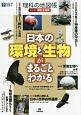 理科の地図帳 環境・生物編<改訂版> 日本の環境と生物がまるごとわかる