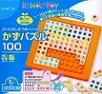 ぴったりしきつめ かずパズル100 身につくシリーズかず・すうじ KUMON TOY
