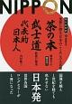 現代語新訳 世界に誇る「日本のこころ」3大名著 『茶の本』『武士道』『代表的日本人』
