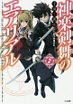 神楽剣舞のエアリアル (2)