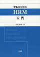 学生のためのHRM入門