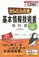 かんたん合格 基本情報技術者 教科書 平成27年 情報セキュリティの問題強化に対応!