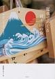 電車でめぐる富士山の旅 御殿場、富士宮、富士吉田、清水へ