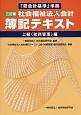 社会福祉法人会計 簿記テキスト 上級(財務管理)編<三訂版> 「新会計基準」準拠