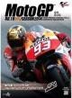 2014MotoGP公式DVD Round 18 バレンシアGP