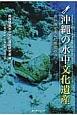 沖縄の水中文化遺産 青い海に沈んだ歴史のカケラ