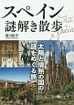 スペイン謎解き散歩 太陽と情熱の国の謎をめぐる旅