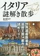 イタリア謎解き散歩 世界遺産数最多、芸術王国14都市の謎めぐり!