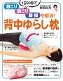 1日90秒で首こり、肩こり、腰痛を解消!背中ゆらし枕
