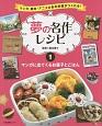 夢の名作レシピ マンガに出てくるお菓子とごはん マンガ・絵本・アニメのあの料理がつくれる!(1)