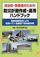 自治体・事業者のための防災計画作成・運用ハンドブック 最新被害想定による南海トラフ・首都直下型地震対策