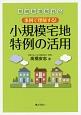 事例で理解する!小規模宅地特例の活用 相続税増税対応