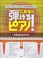 やさしいアレンジとドレミふりがな付きでこれなら弾けるピアノ! 卒業・旅立ちのうた