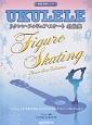 ウクレレ フィギュア・スケート名曲集 模範演奏CD ウクレレ1本で奏でる氷上のプログラム・ナンバー